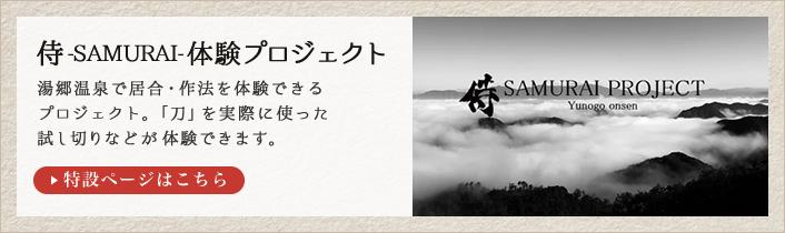 侍-SAMURAI-体験プロジェクト