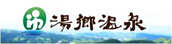岡山県・美作三湯|湯郷温泉旅館協同組合公式サイト