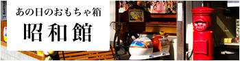 あの日のおもちゃ箱 昭和館