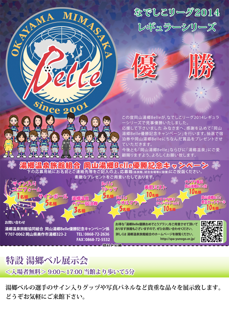 bell_champion_campaign