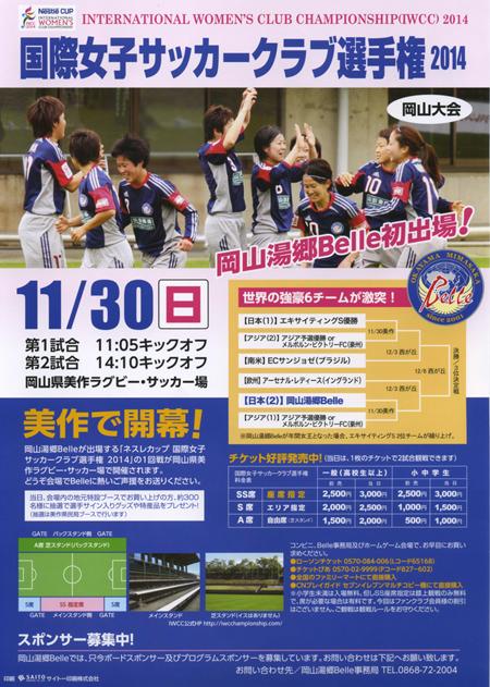 国際女子サッカークラブ選手権 2014