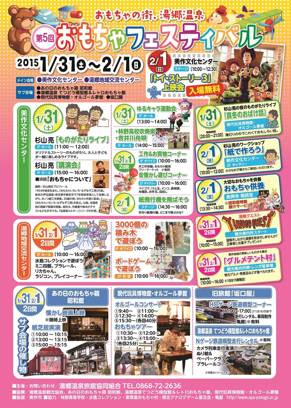 2015おもちゃフェスA4チラシ  s