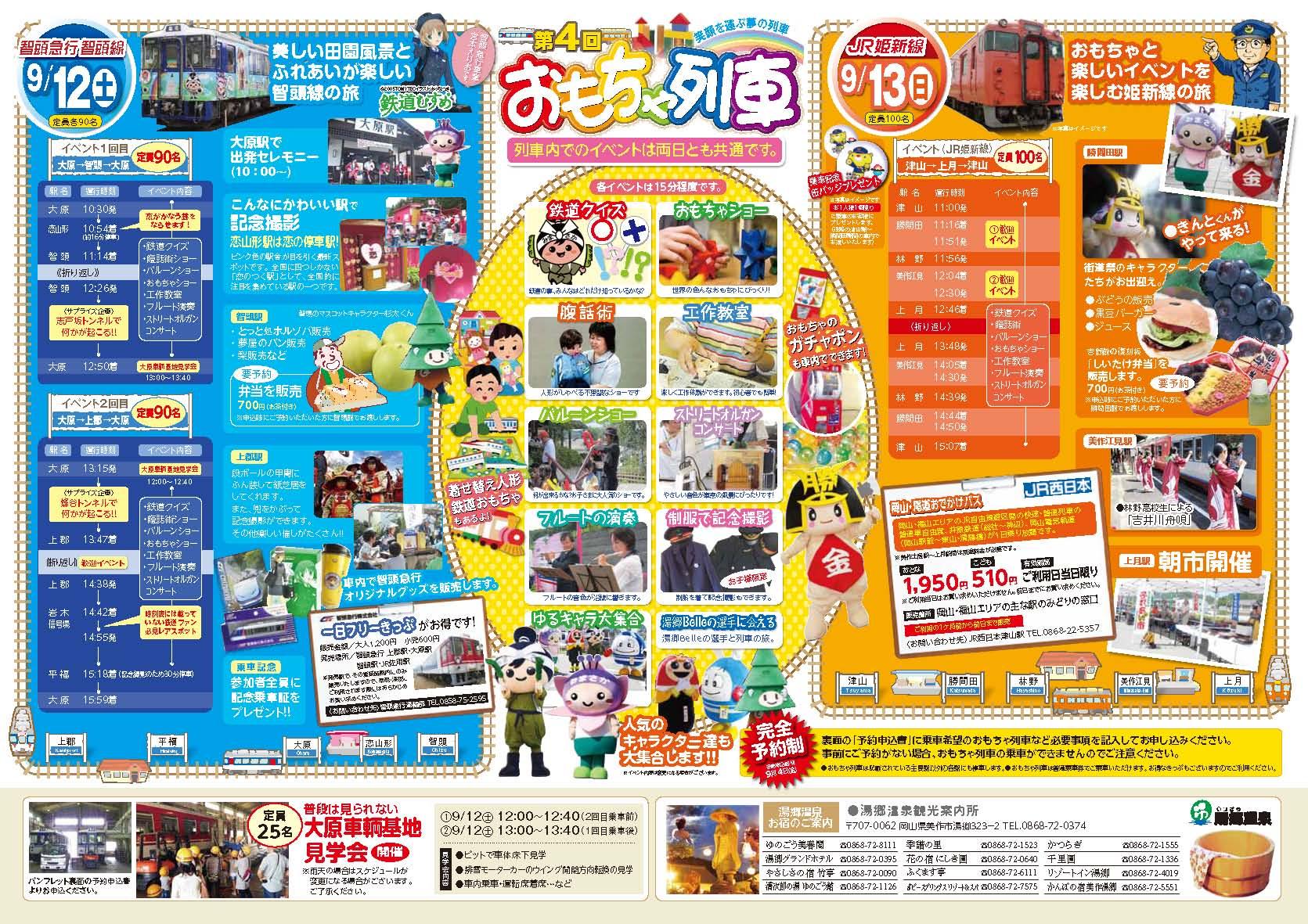 2015おもちゃ列車_A4x4P27_Page_2