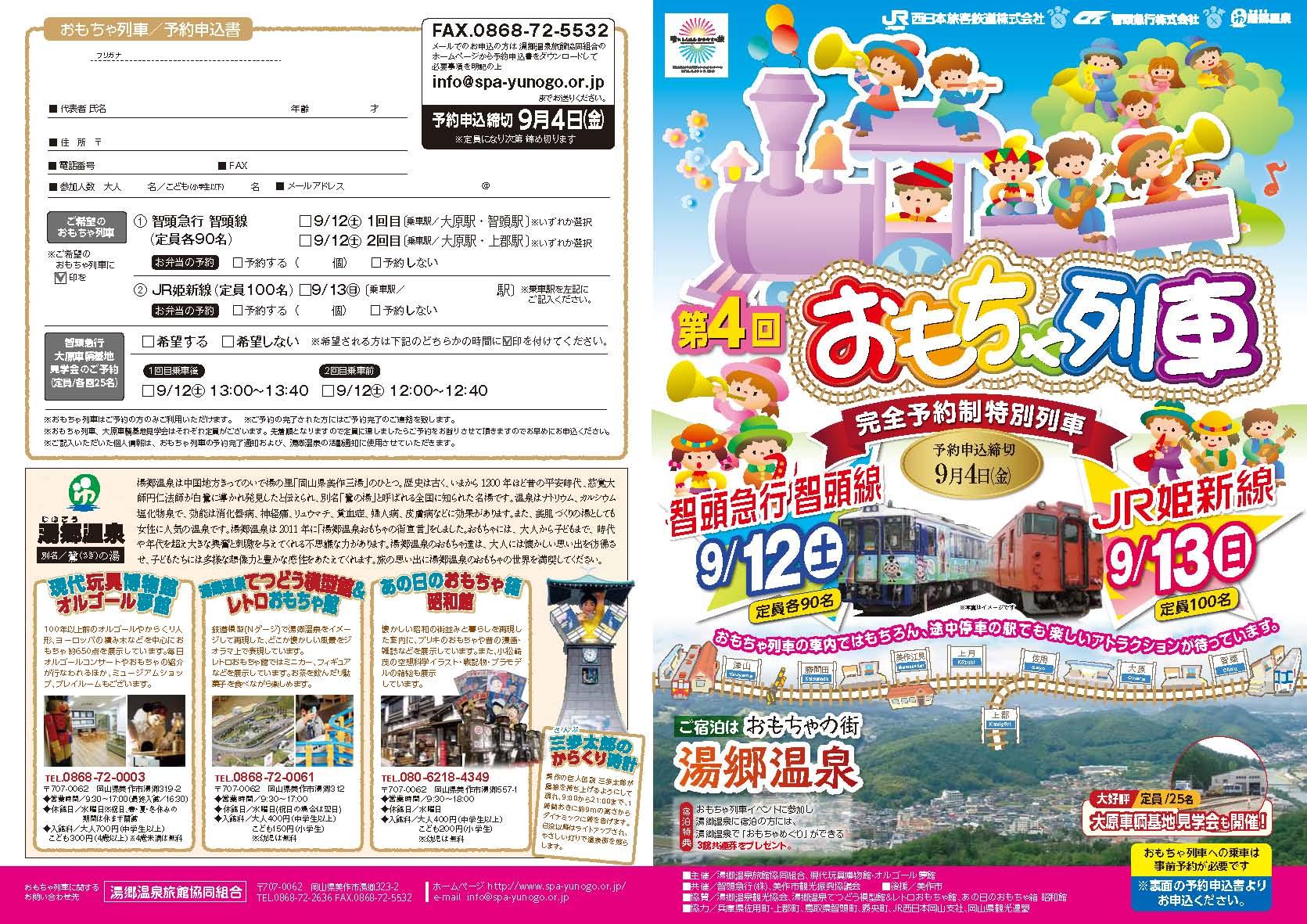 2015おもちゃ列車_A4x4P27_Page_1