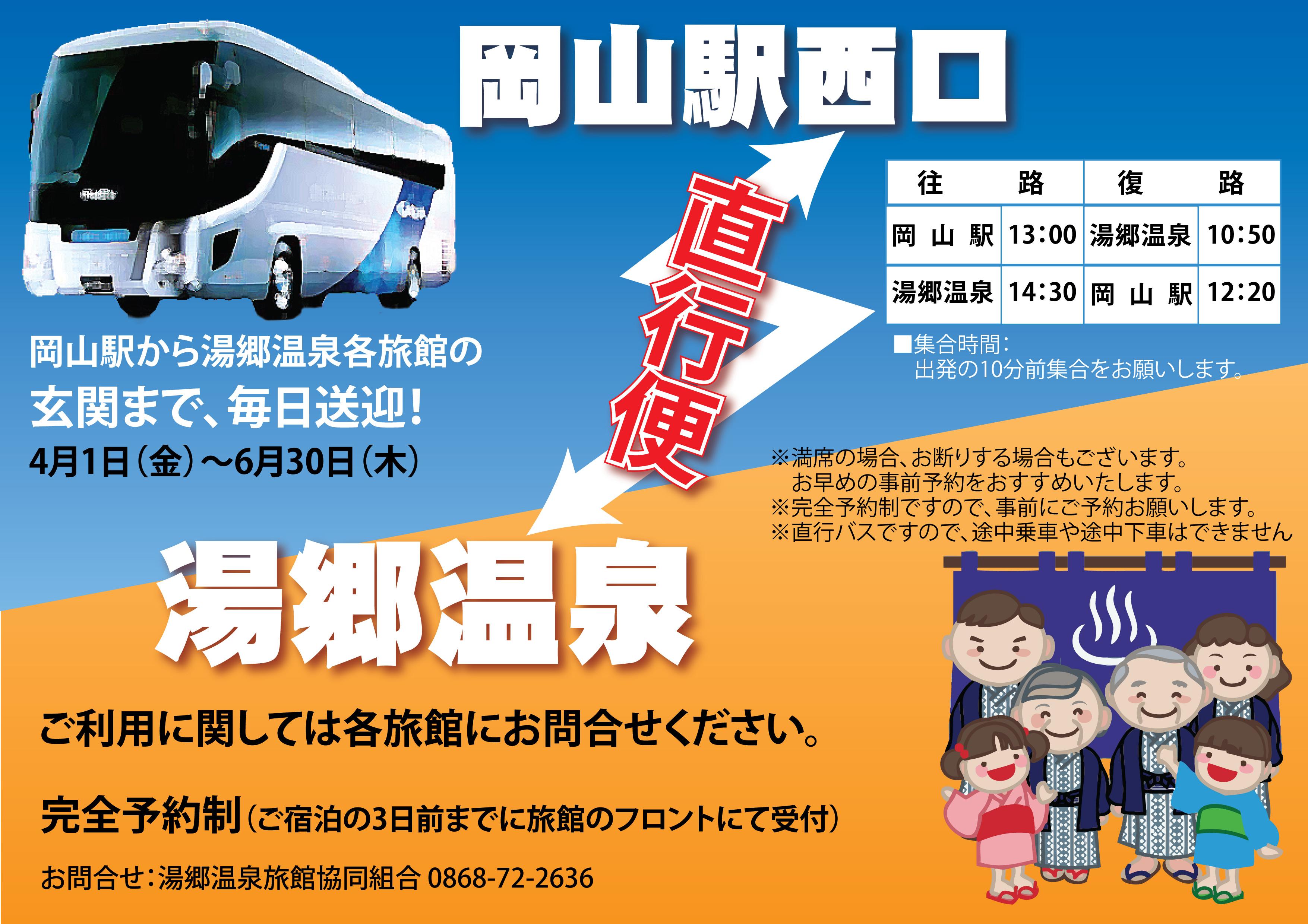 吉野自動車広告_01