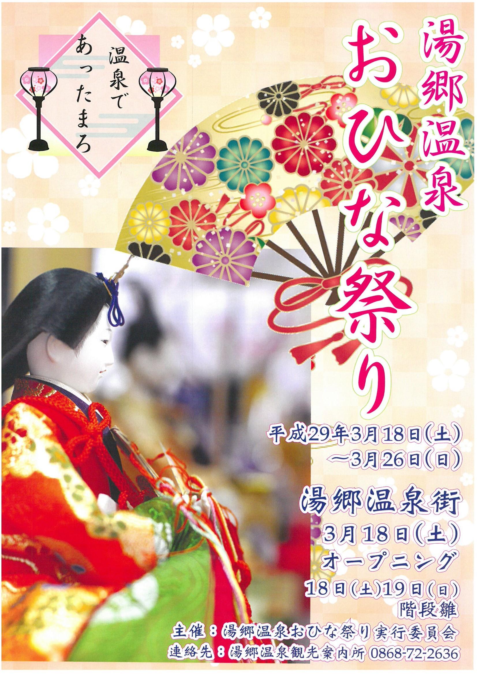2017 お雛祭りチラシ表(スキャン分)