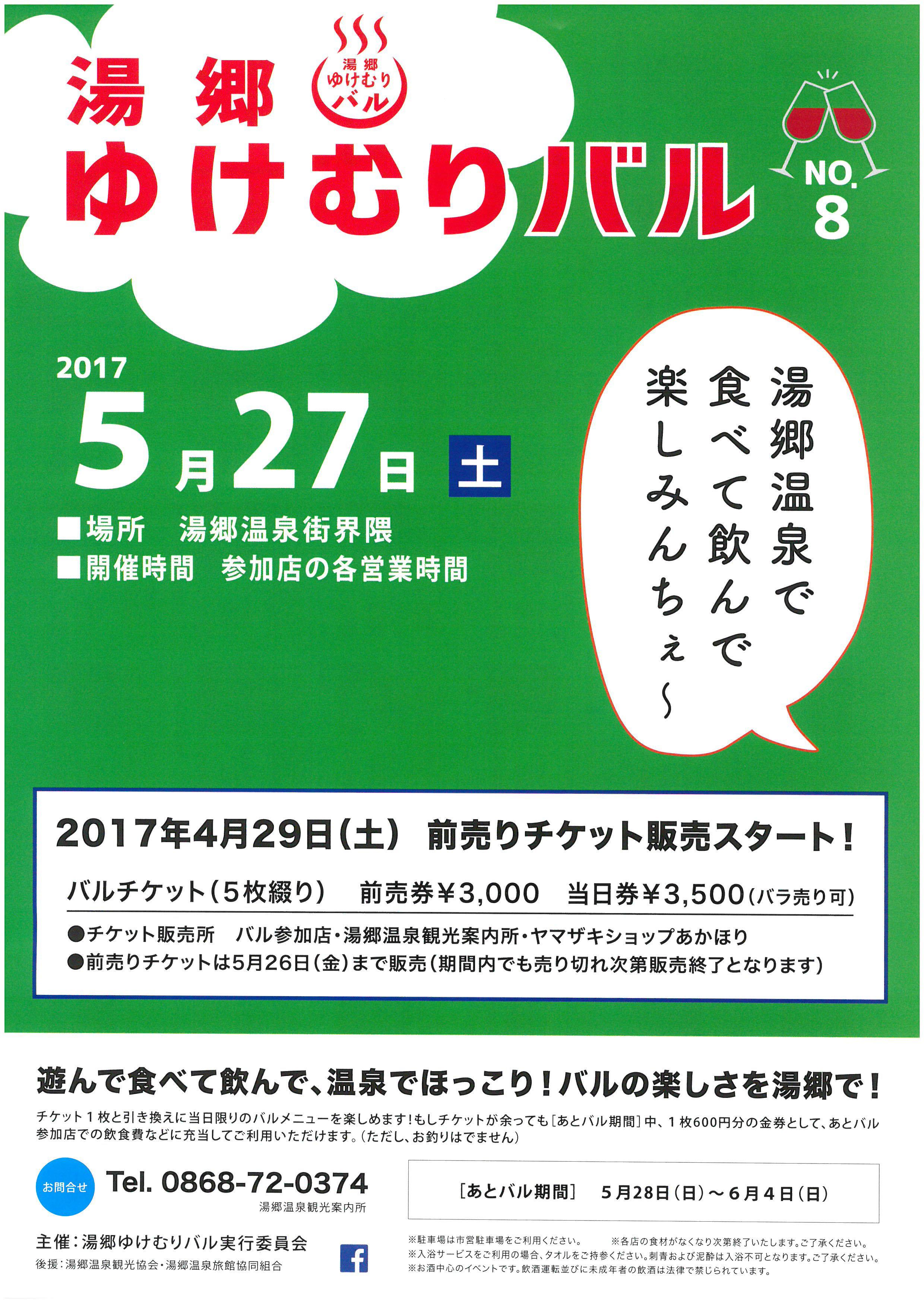湯けむりバル_2017_表
