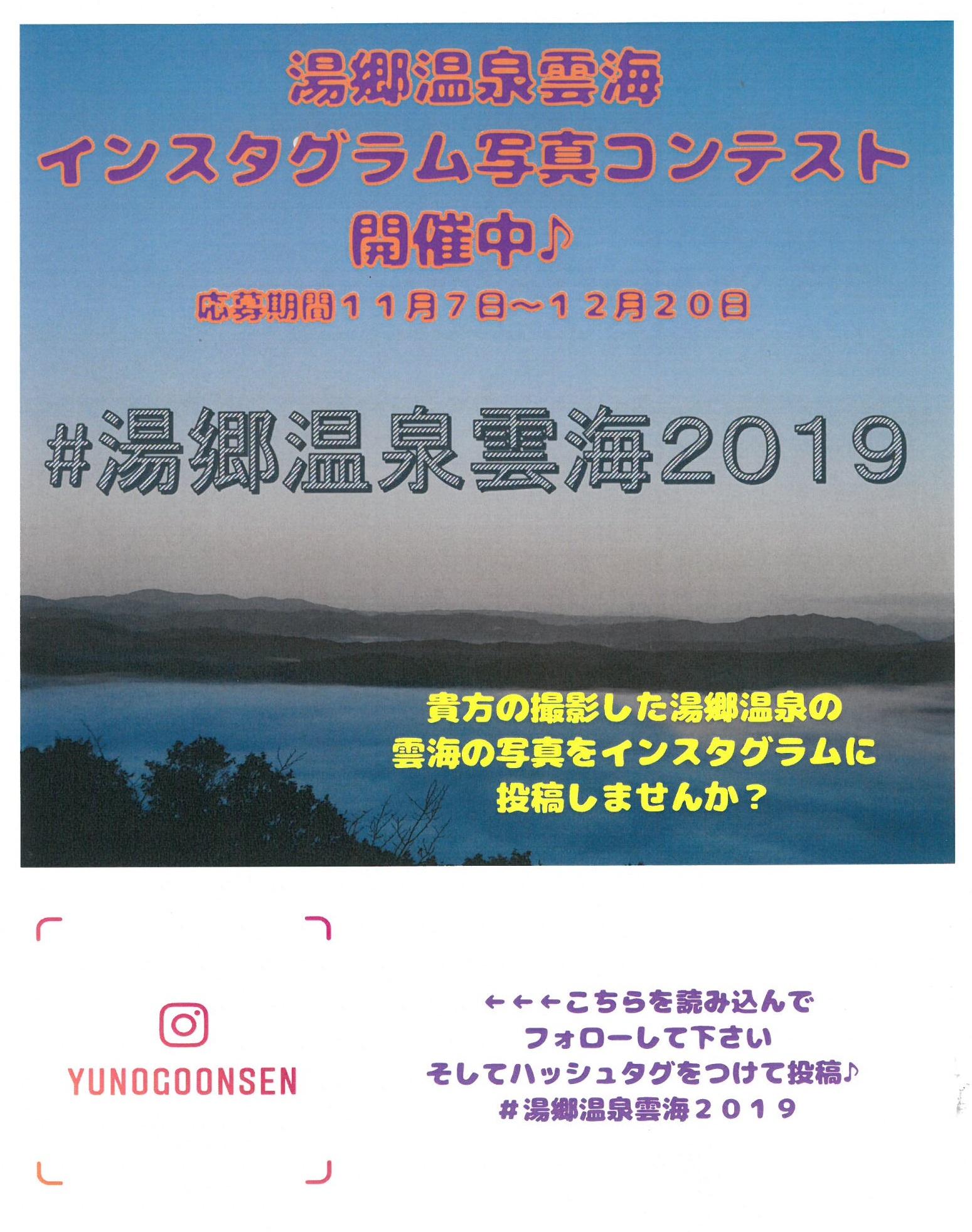 湯郷温泉雲海コンテストチラシ1