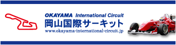 岡山国際サーキット