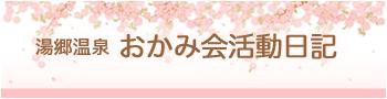湯郷温泉おかみ会活動日記